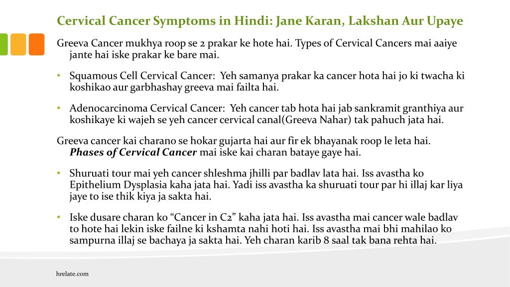 cervical cancer ki jankari in hindi parazitii sindromul tourette
