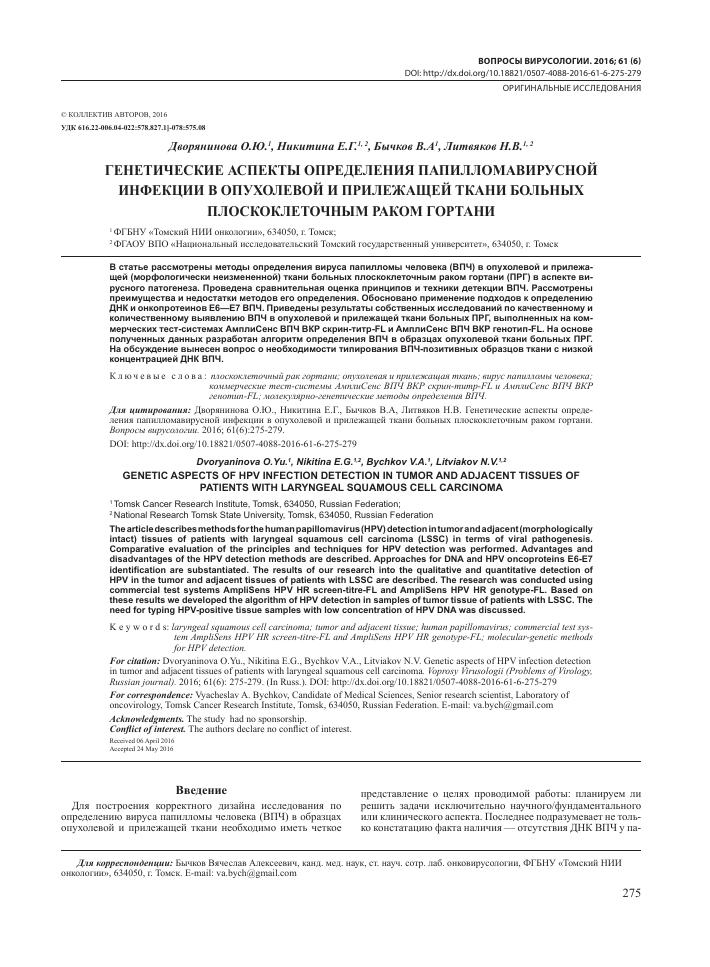 vaccin papillomavirus la depeche
